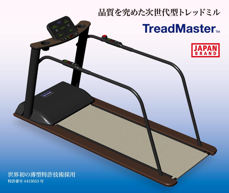 treadmaster_img01-1